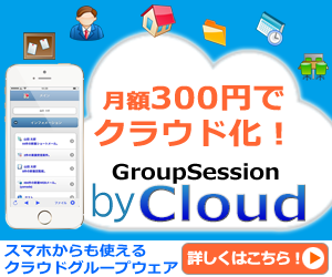 byCloud GroupSessionクラウド版
